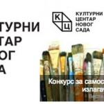 Конкурс – Културни центар Новог Сада излагачка сезона за 2016. годину
