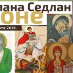 """Светлана Седлан – """"Иконе"""""""