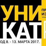 """Продајна изложба чланова УПИДИВ-а """"УНИКАТ"""""""