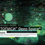 "Ненад С. Лазић – ""Аутописи – Deep Space"""