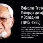 Војислав Терзић: Историја дизајна у Војводини  (1945 -1985)