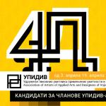 4Д – Kандидати за нове чланове УПИДИВ-а 2018.