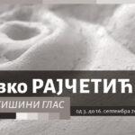 """Здравко Рајчетић – """"У тишини глас"""""""